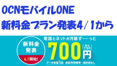 OCNモバイルONE新料金プランを発表 端末1円セールも4/1に開催