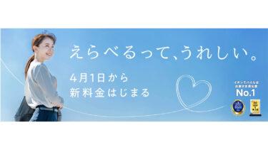イオンモバイル4月1日から料金プラン刷新「さいてきプラン」