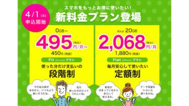 エキサイトモバイル新料金プラン「Fit」,「Flat」0GBで495円から4/1より