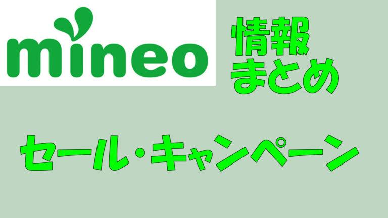 mineoセール・キャンペーン情報