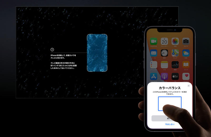 Apple TV 4Kカラーバランス
