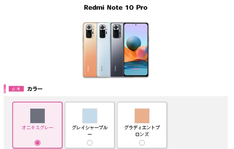 IIJmio-sail-Redmi Note 10 Pro