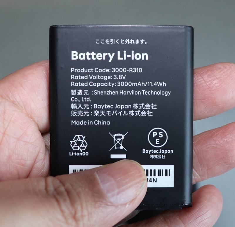Rakuten WiFi Pocket-バッテリー