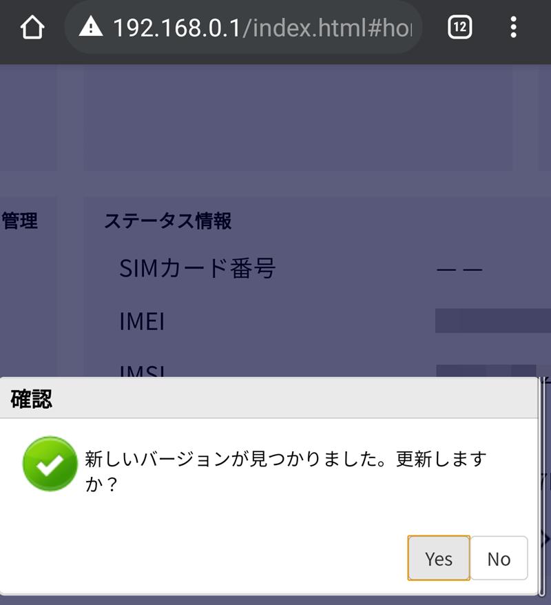 Rakuten WiFi Pocketアップデート