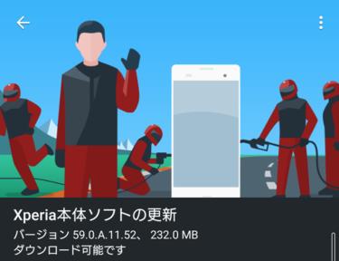 Xperia 10 II SIMフリー版ソフトウェア更新3/30