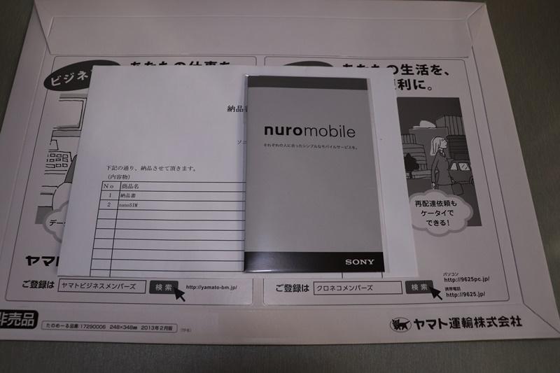 nuro-mobile-value-plus内容物一式