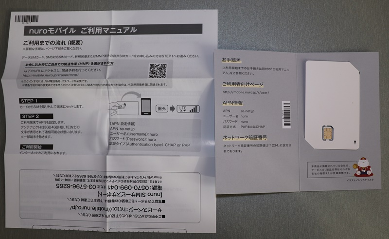 nuro-mobile-value-plus商品中身