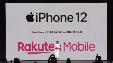 楽天モバイル iPhone 12シリーズ、iPhone SE(第二世代)4/30発売