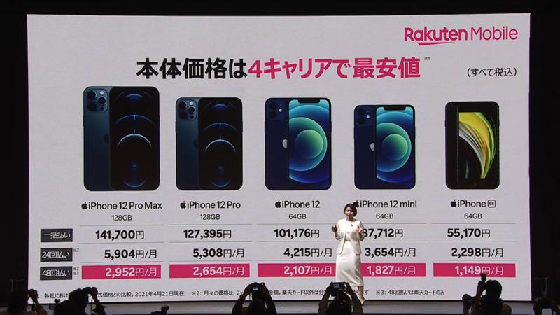 iPhone 12シリーズ、iPhone SE(第二世代)取り扱い開始