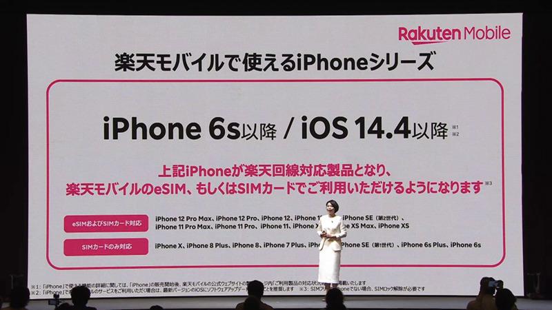 iPhone 6s以降のiPhoneに正式対応