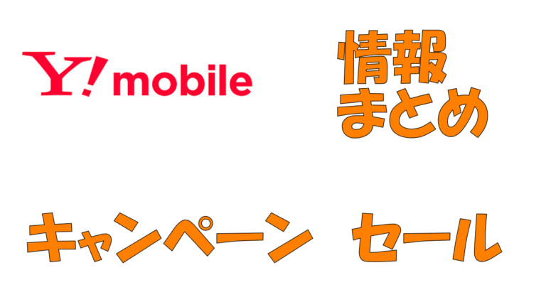 Y!mobileキャンペーン