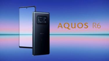シャープAQUOS R6発表 1インチカメラセンサー搭載 スペック