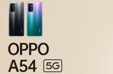 OPPO A54 5G SIMフリー今日発売 価格は?セールなどまとめ