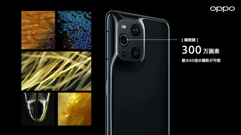 OPPO Find X3 Pro顕微鏡カメラ