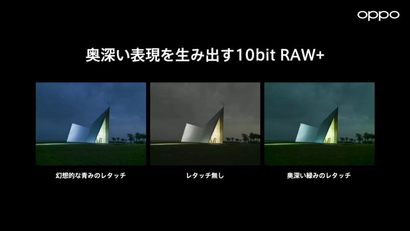 OPPO Find X3 Pro RAW