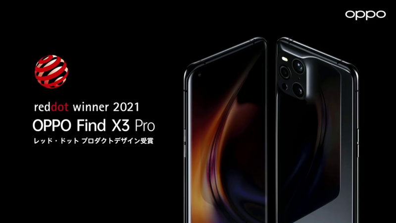 OPPO Find X3 Proデザイン