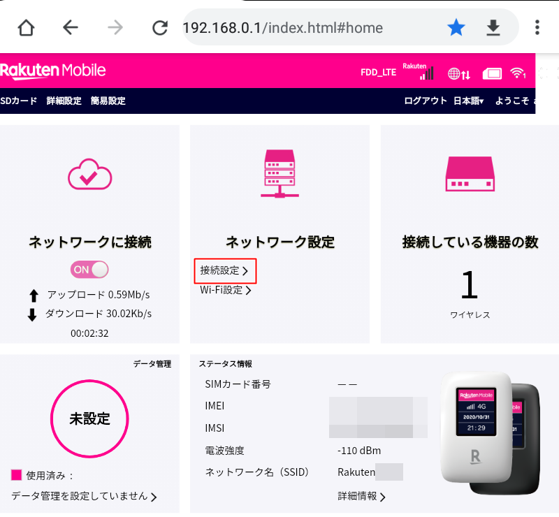 Rakuten WiFi Pocket設定画面ホーム