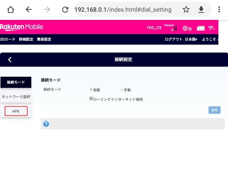 Rakuten WiFi Pocket接続設定