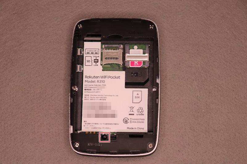 Rakuten WiFi Pocket リセットボタン