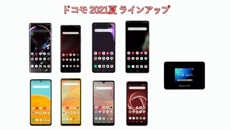 docomo-2021summer-smartphon