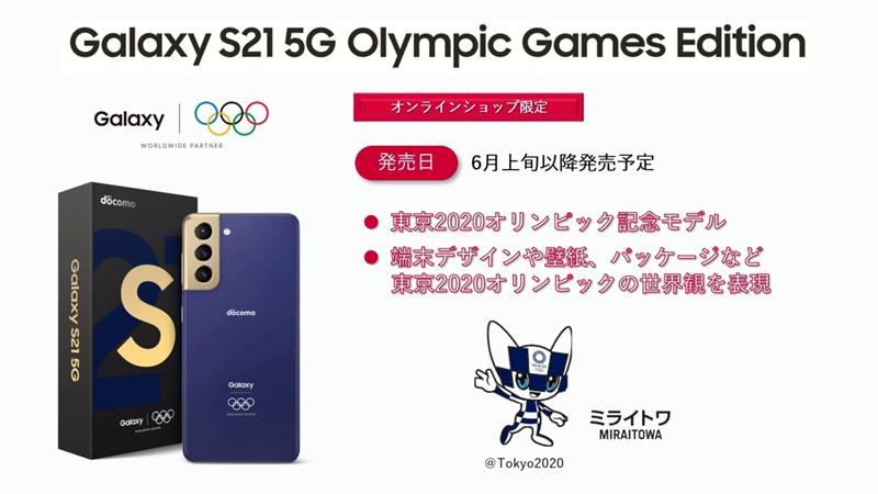 東京2020オリンピック記念モデル
