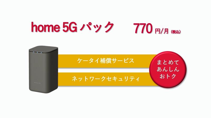 home 5G HR01 home 5Gパック