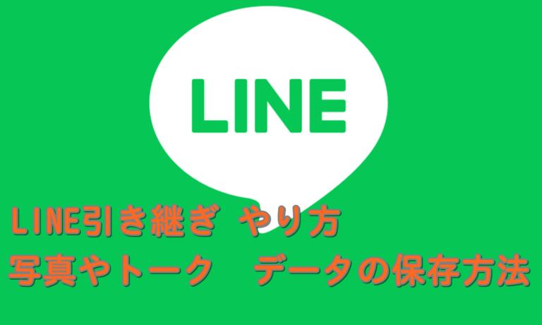 LINE引き継ぎ データ保存