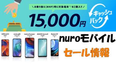 nuro-mobile-sail-20210422セール