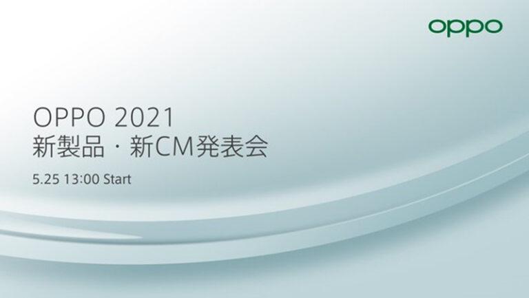 oppo-2021 5月25日発表会