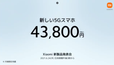 Xiaomi 新5Gスマートフォンを43,800円で発売 発表は6/24 14時
