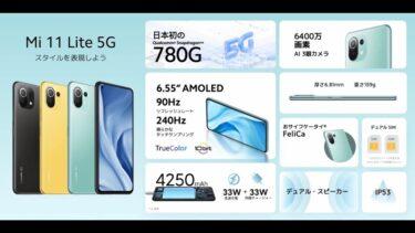 Mi 11 Lite 5Gが初ランクインで3位へ 今売れてるスマートフォンTOP10 7/11