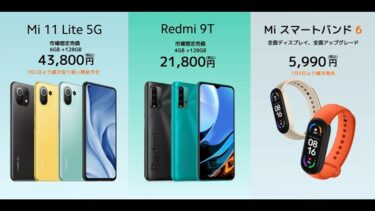 Xiaomi Mi 11 Lite 5G日本版を発表 ミドルハイを再定義するほどのスペック