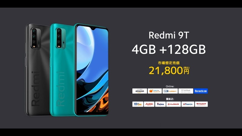 Redmi 9T 4GB+128GBモデル