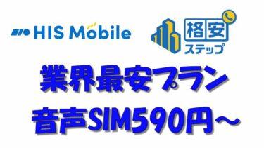 HIS Mobile「格安ステップ」1GB/590円で最安プラン まだまだ終わらない格安競争