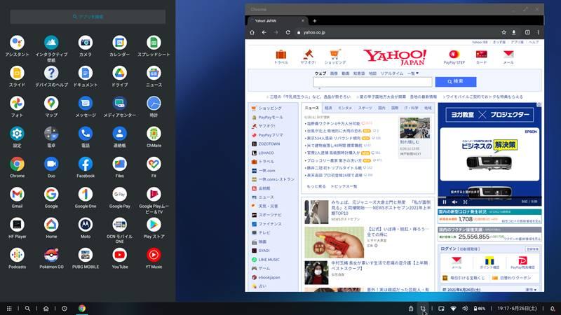 Chromeブラウザとアプリ一覧