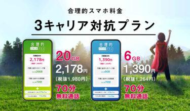 日本通信 合理的みんなのプランを提供開始 合理的に安い