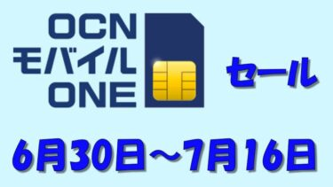 OCNモバイルONE新セール「スマホSALE」7/16まで