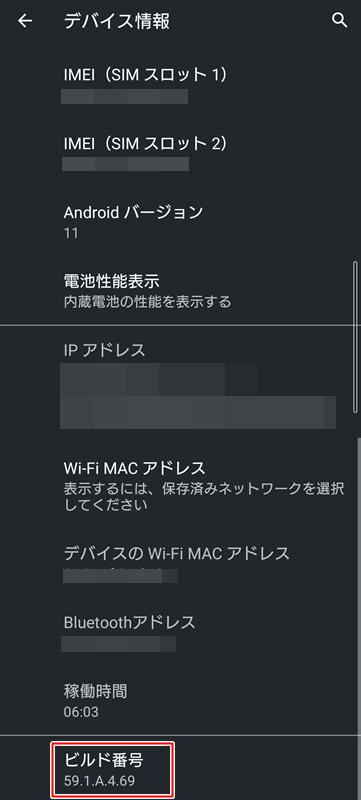 デバイス情報