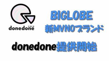 BIGLOBE 新MVNOブランド「donedone」発表 2,728円で50GB