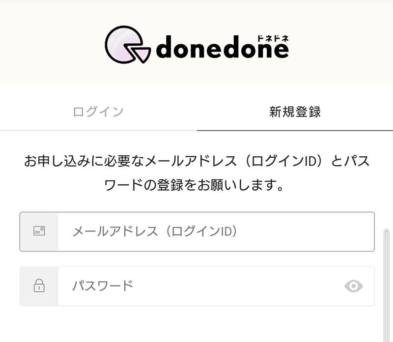 donedone登録