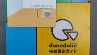 donedoneサムネイル