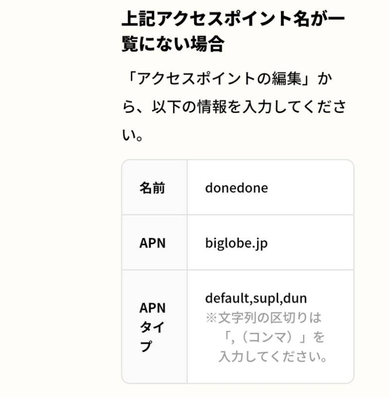 donedone公式ページ