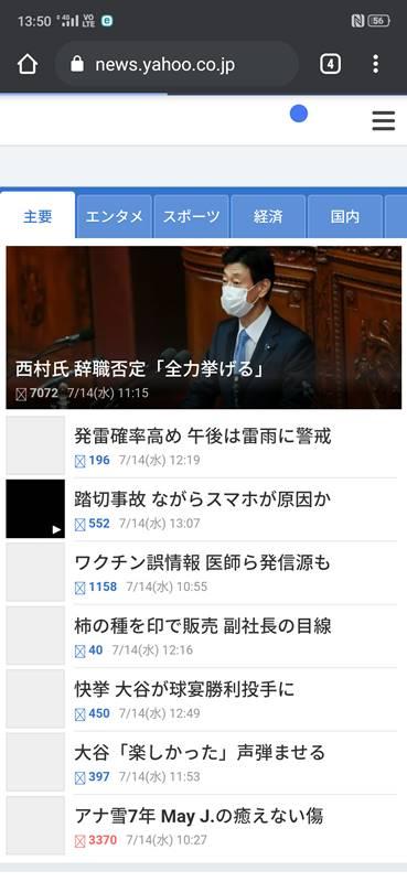 Yahoo!ニューストップページ
