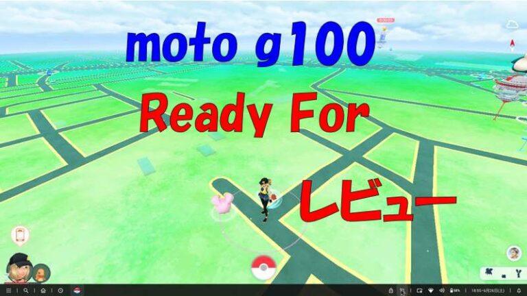moto g100の「Ready For」をレビュー